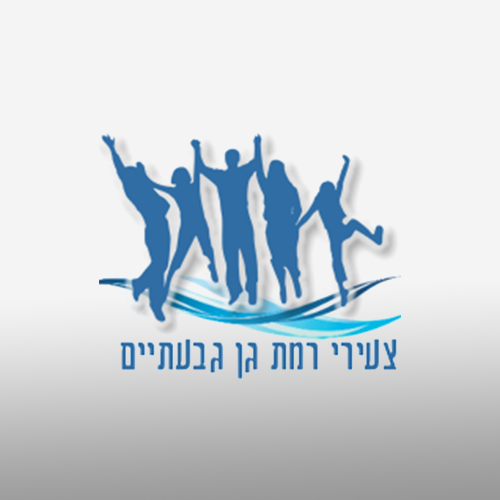 צעירי רמת גן גבעתיים