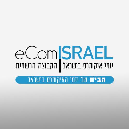 קהילת eCom Israel
