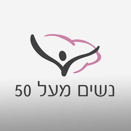 קהילת נשים מעל 50